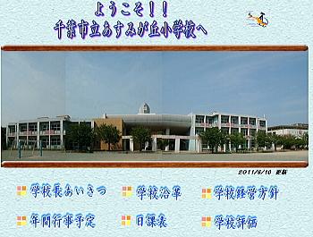 20110628asumi.jpg