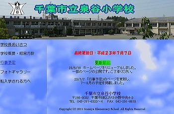 20110708izumiya.jpg