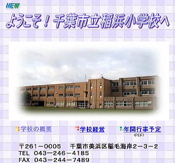 20110712inahama.jpg