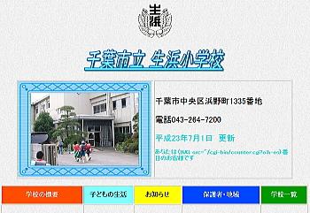20110713oihama.jpg