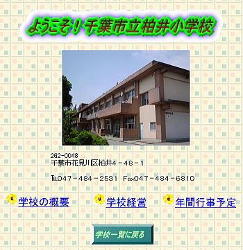 20110718kashiwai.jpg