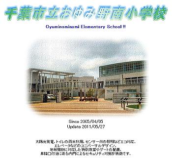 20110718oyuminominami.jpg
