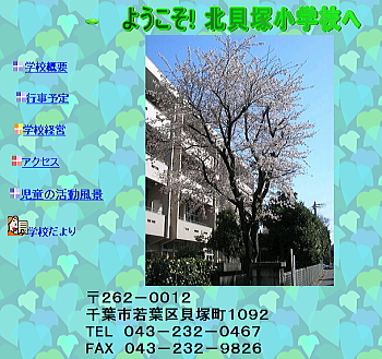 20110719kitakai.jpg