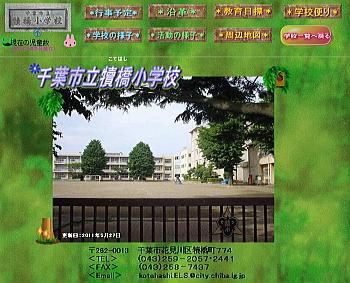 20110719kotehashi.jpg