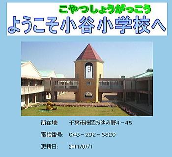 20110719koyatu.jpg