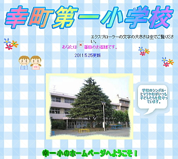20110719saiwai1.jpg