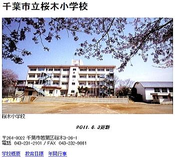 20110720sakuragi.jpg