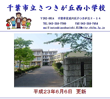 20110720satukinishi.jpg