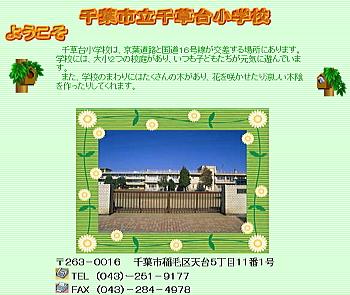 20110728chigusa.jpg