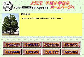 20110728chishiro.jpg