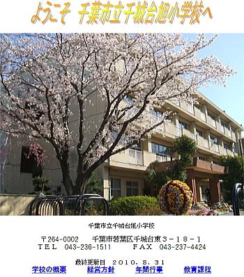 20110728chishiroasahi.jpg