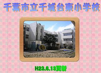 20110728chishirohigashi.jpg