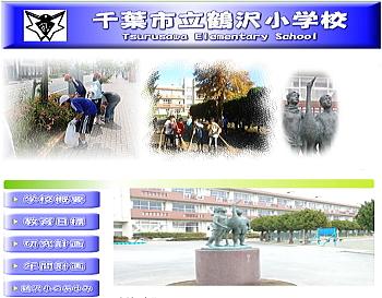 20110729turusawa.jpg