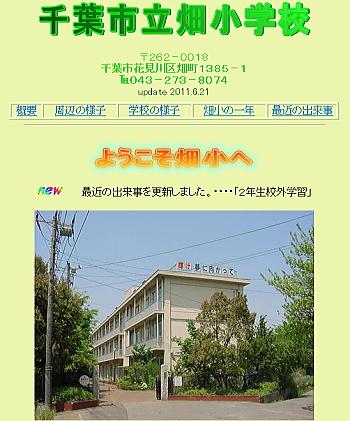 20110802hata.jpg