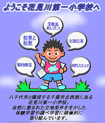 20110803hanamigawa1.jpg