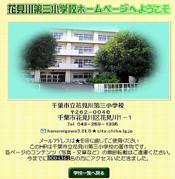 20110803hanamigawa3.jpg