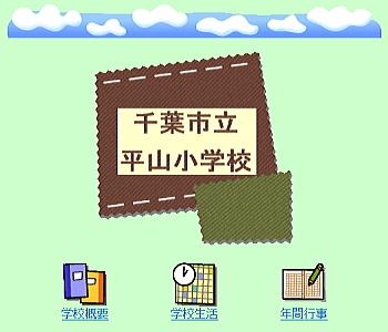 20110803hirayama.jpg