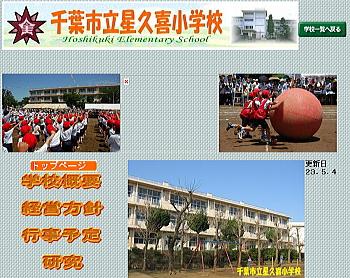 20110804hoshikuki.jpg