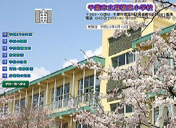 20110804makuharihigashi.jpg