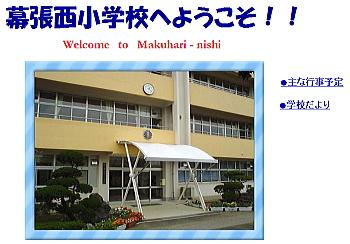 20110804makuharinishi.jpg