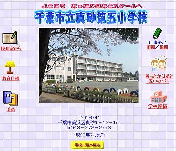 20110804masago5.jpg