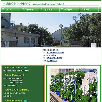 20110805matugaoka.jpg