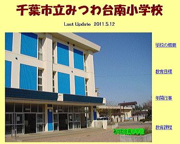 20110805mituwaminami.jpg