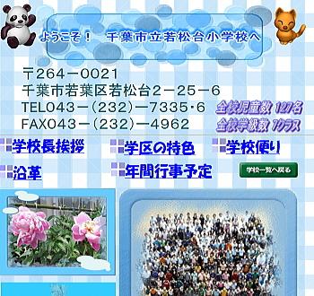 20110809wakamatudai.jpg