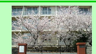 宮野木小学校