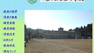 若松小学校