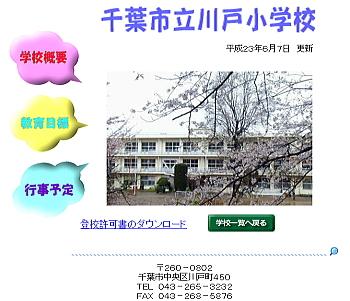 20110719kawado.jpg