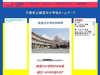 20110719kemigawa.jpg