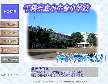 20110719konakadai.jpg