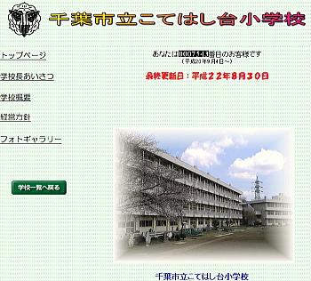 20110719kotehashidai.jpg