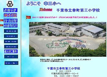 20110719saiwai3.jpg