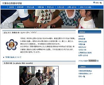 20110720sakushin.jpg