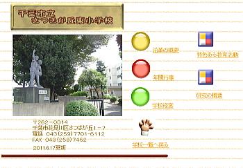 20110720satukihigashi.jpg