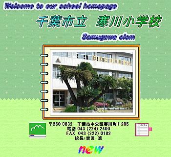 20110721samugawa.jpg