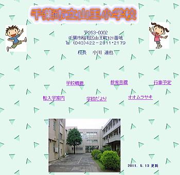 20110721sanno.jpg