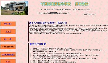20110721sarashinatomita.jpg