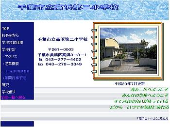 20110727takahama2.jpg
