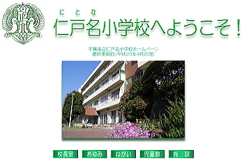 20110801nitona.jpg