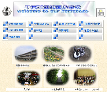 20110802hanazono.jpg