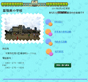 20110804makuhariminami.jpg