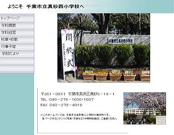 20110804masagonishi.jpg