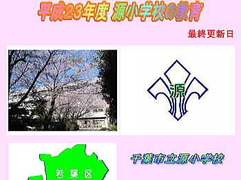 20110805minamoto.jpg