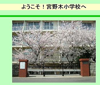 20110805miyanogi.jpg