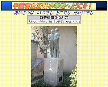 20110805miyazaki.jpg