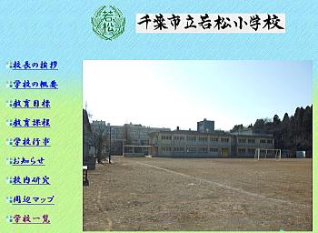 20110809wakamatu.jpg