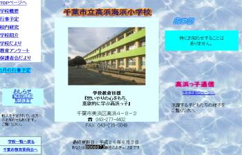 高浜海浜小学校